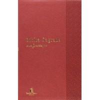 Bíblia NVI, Couro Soft, Vermelho, Leitura Perfeita